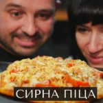 Сирна піца | Рецепт тіста з кисломолочного сиру