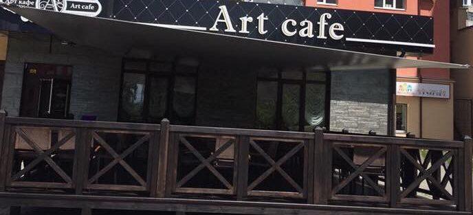 Про цікаві заклади:   «Art Cafe».