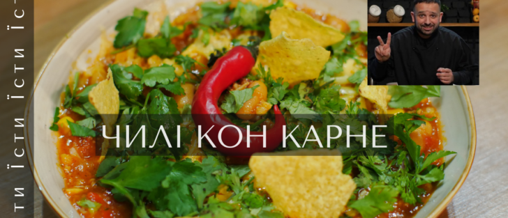 Чилі Кон Карне | Рецепт супу з фаршем та кукурудзою