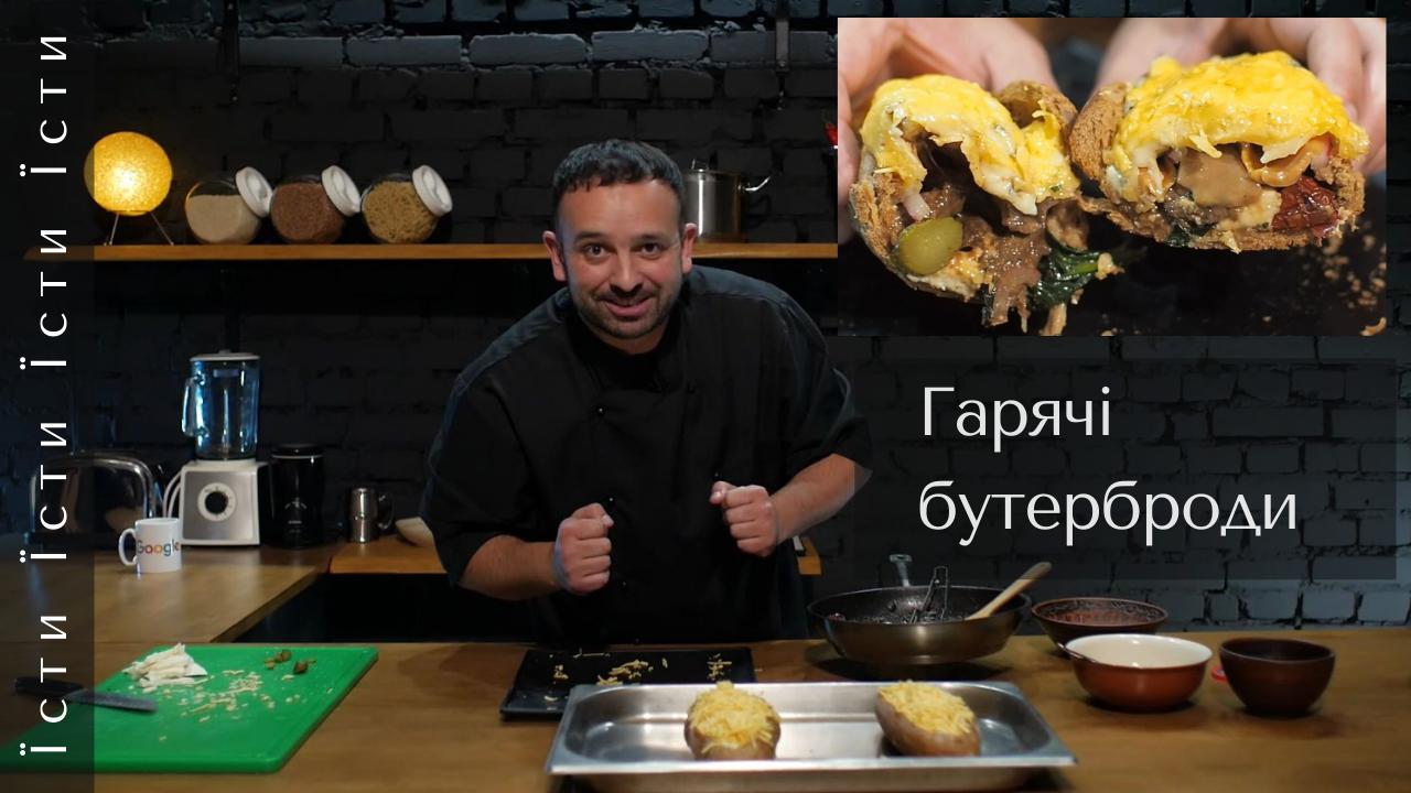 Гарячі бутерброди в духовці | Чоловічий брутальний сніданок