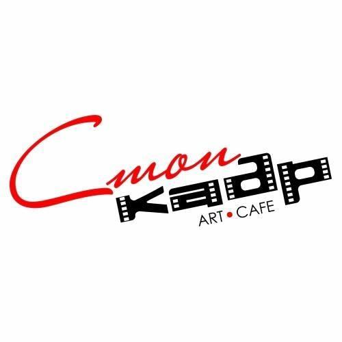 "Art-cafe "" Стоп-кадр"""