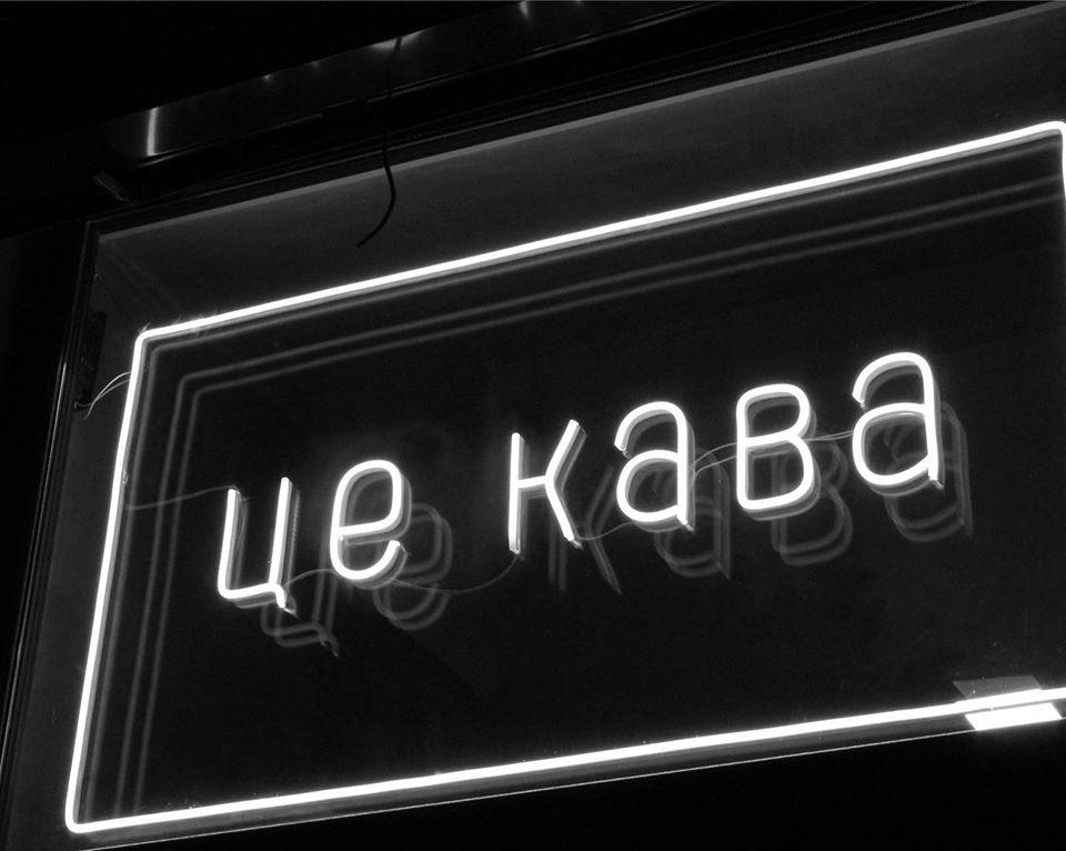 """Кав'ярня """"ЦЕКАВА"""""""