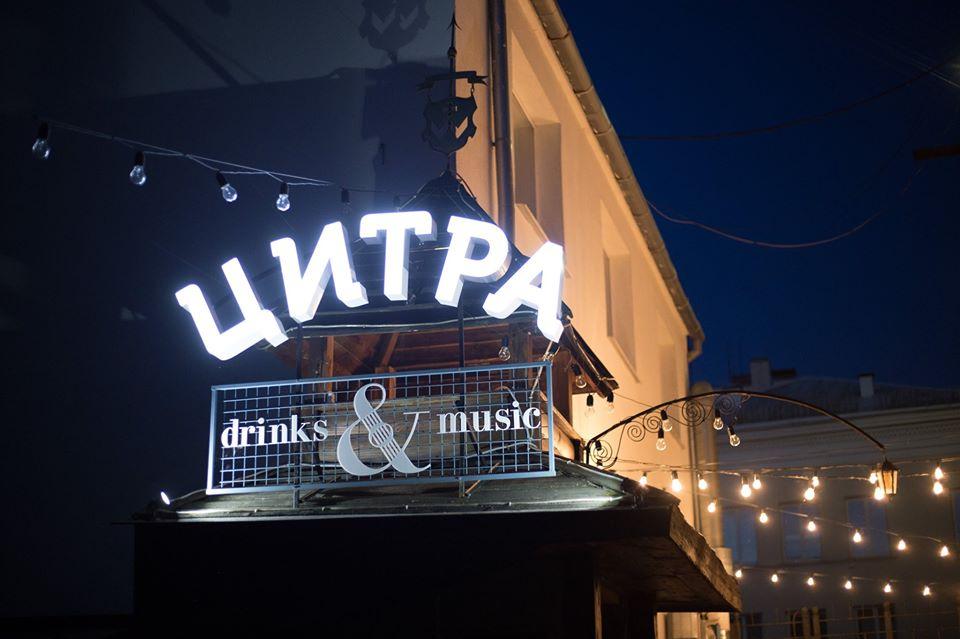 "Клуб ""Цитра"" – Zitter Jazz Club"